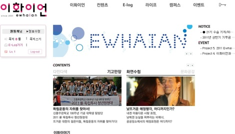 The latest version of the Ewhaian website. Nothing fancy, but the site attracts several thousand people each day.